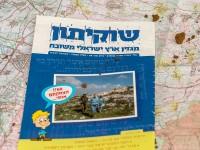 'שוקיתון' – מגזין ארץ ישראלי משובח ליום הולדת 60