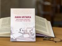 'בתורתו נהגה' - ספר עיון והגות משולב עם קטעי זכרון אישיים