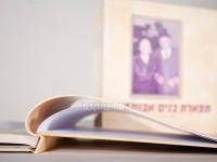 'תפארת בנים אבותם' - לדפדף בדפי ההסטוריה המשפחתית