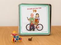 קופסת ברכות ליום הולדת 70, כולל איור אישי של החוגגים